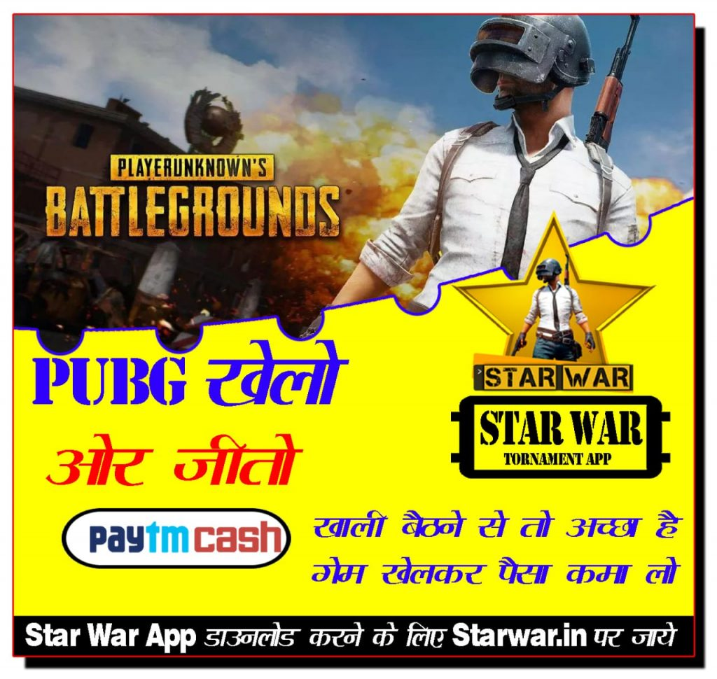 Play pubg, free fre, ludo, pubg lite, and earn money