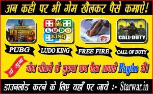 Play pubg, free fre, ludo, pubg lite, and earn money